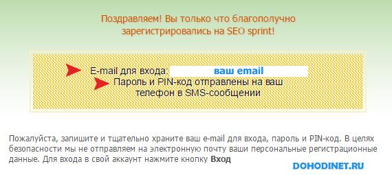 E-mail и пароль для входа в аккаунт