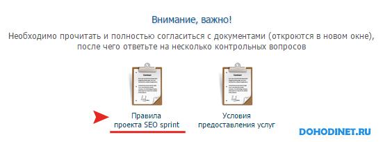 Правила проекта SEOsprint