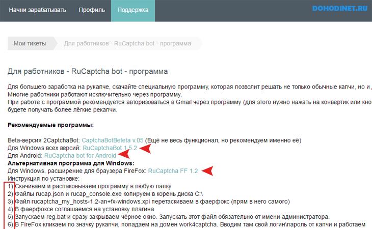 программа ruCaptcha-bot