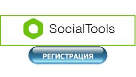 Биржа SocialTools