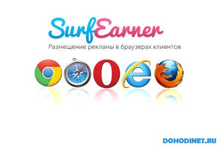 Surfearner.com - отзывы