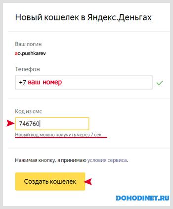 Новый кошелек в Яндекс Деньги