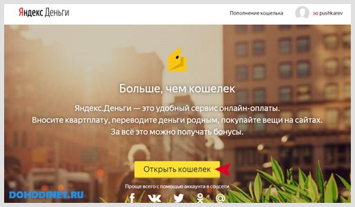 Открыть кошелек Яндекс Деньги