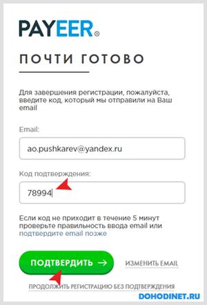 Подтвержение регистрации в Паер