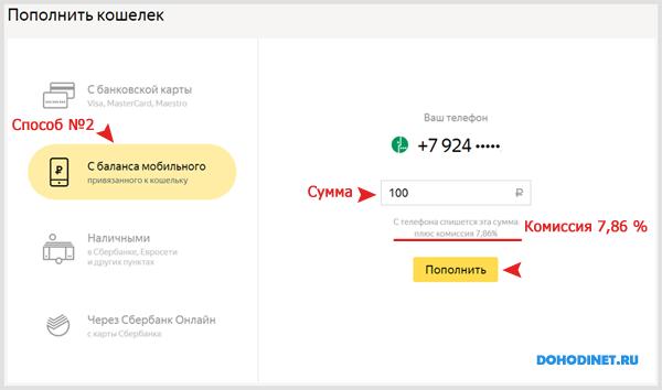 Как пополнить Яндекс Деньги с телефона