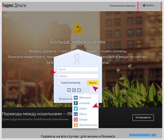 Вход в Яндекс Деньги