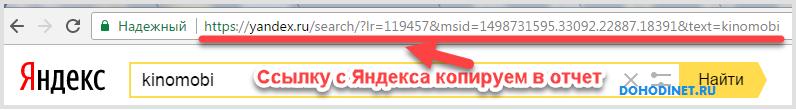 Ссылка с Яндекса