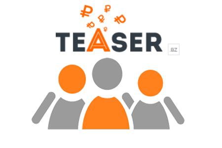 Teaser bz - отзывы