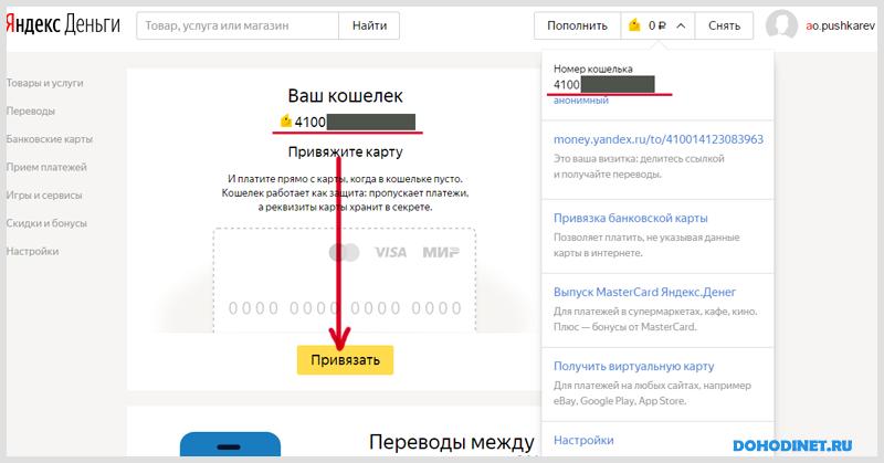 Ваш кошелек Яндекс Деньги