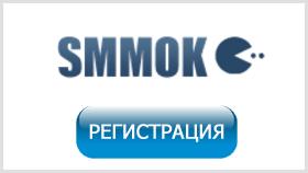Регистрация на сайте Smmok