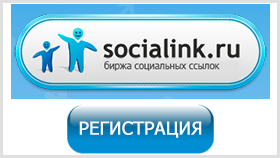Регистрация на бирже Sociallink