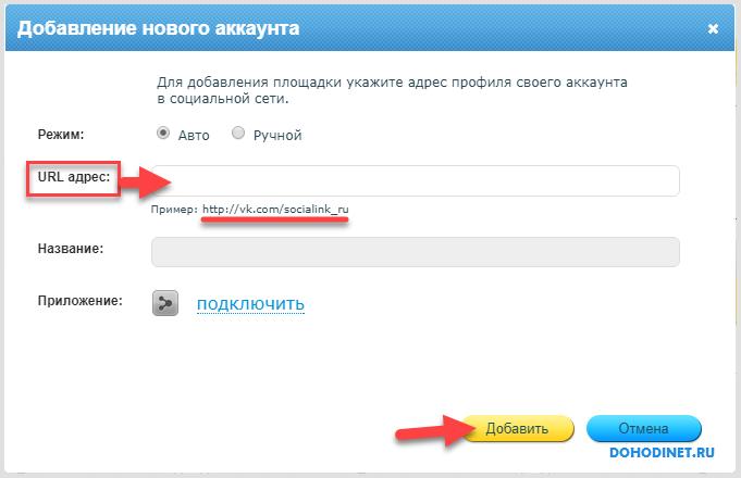Добавление нового аккаунта в Socialink