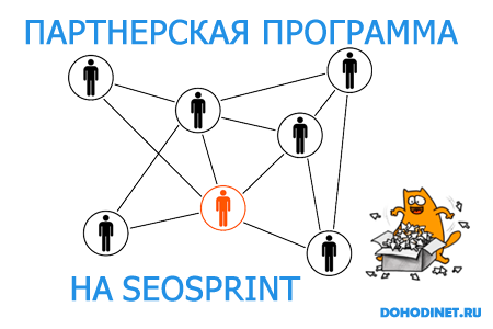 Партнерская программа на Seosprint