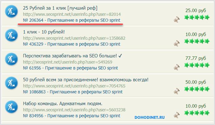 Список заданий по приглашению в рефералы Seosprint
