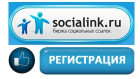 Socialink.ru - регистрация