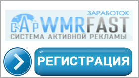 Регистрация на Wmrfast