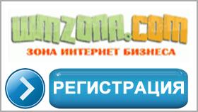 Регистрация на Wmzona
