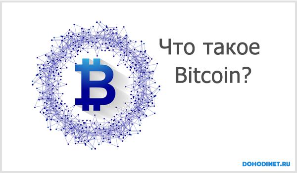 Что такое Bitcoin?