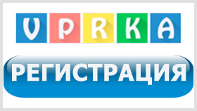 Регистрация на VPrka
