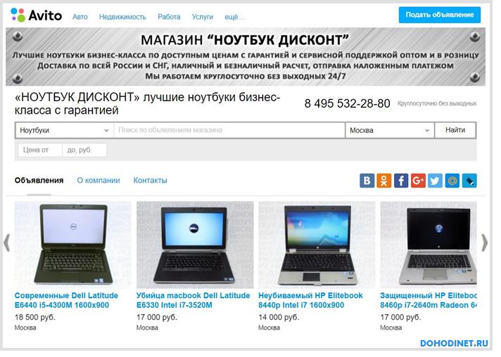 Магазин «Ноутбук Дисконт»