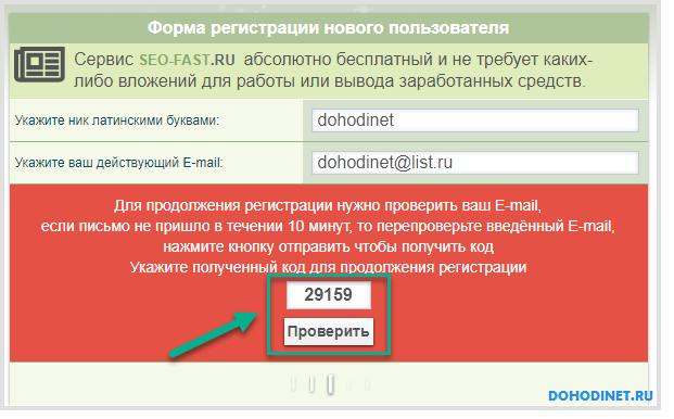 """Нажмите кнопку """"Проверить"""" для продолжения регистрации"""