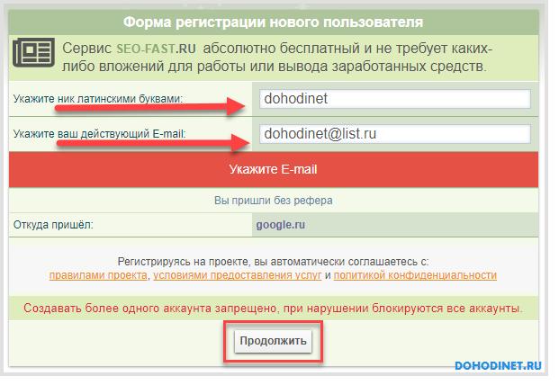 Заполнение формы регистрации на Seo Fast