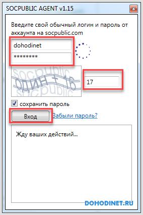 Форма для входа в Socpublic agent