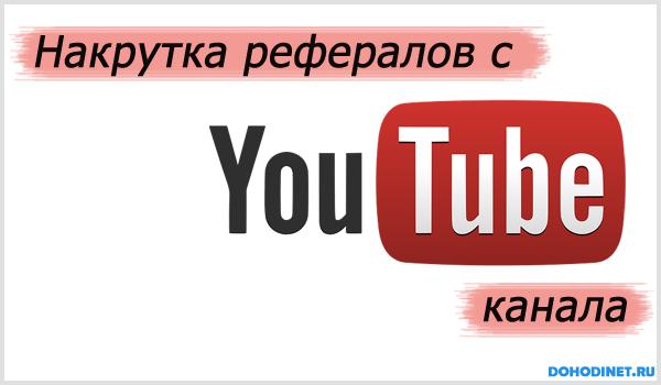 Накрутка рефералов с youtube канала