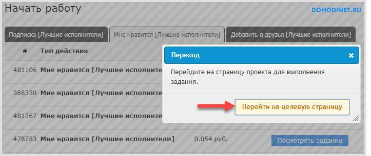 """Нажмите кнопку """"Перейти на целевую страницу"""""""