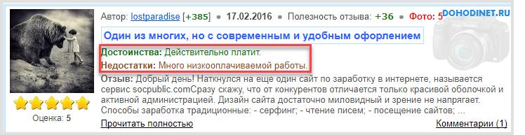 Пример хорошего отзыва о сайте Socpublic.com