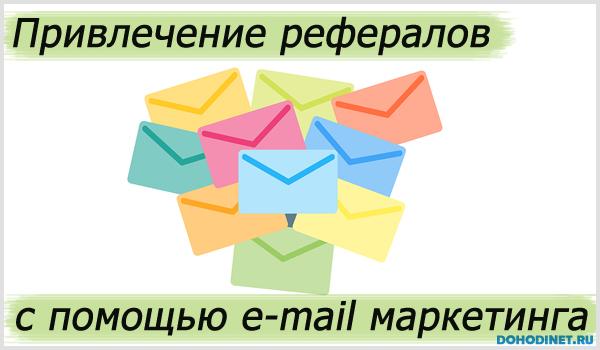 Привлечение рефералов с помощью e-mail маркетинга