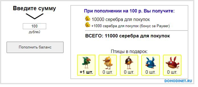 Расчет на калькуляторе при вложении 100 рублей