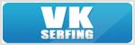 VKserfing-работа без вложений в соц. сетях