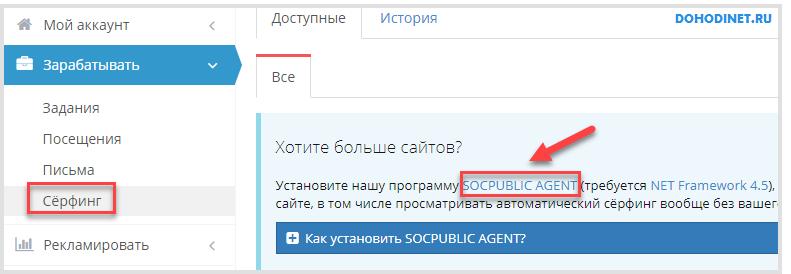 Загрузка программы Socpublic agent