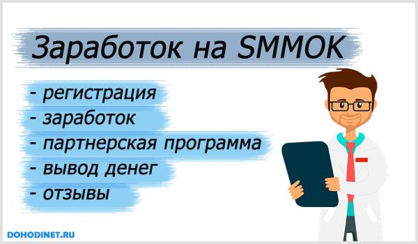 Заработок на Smmok