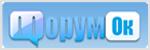 Forumok - выполнение заданий на форумах