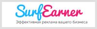 Surfearner - сервис автосерфинга в браузере