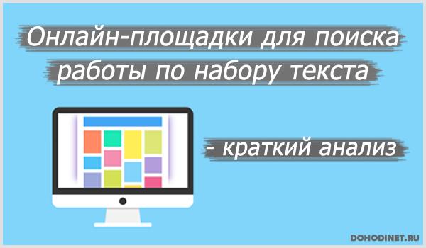 Онлайн-площадки для поиска вакансии наборщик текстов