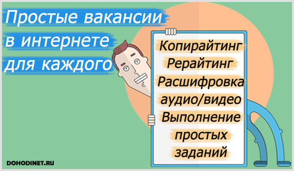 подработка в интернете на дому беларусь