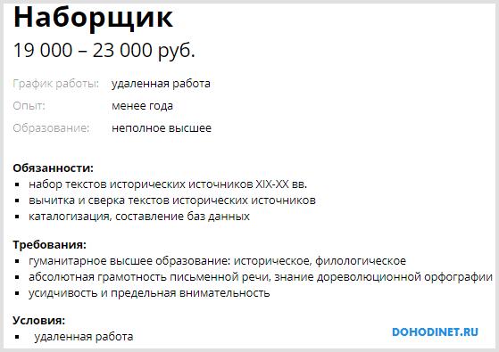 Вакансия наборщик на сайте работа.ру