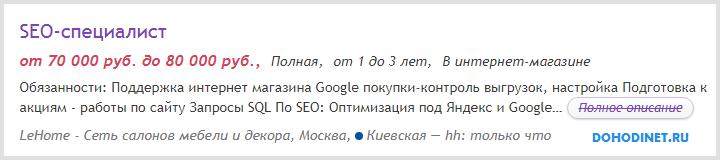 Вакансия специалиса по продвижению интернет-магазина