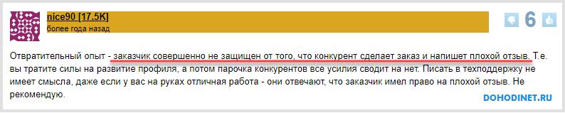 Отрицательный отзыв о сайте kwork.ru
