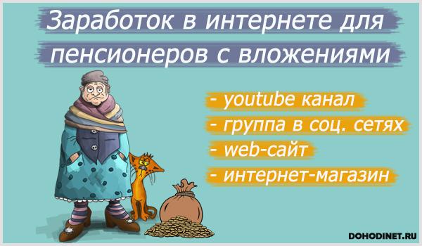 Заработок в интернете для пенсионеров с вложениями
