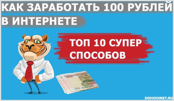 Как заработать 100 рублей в интернете