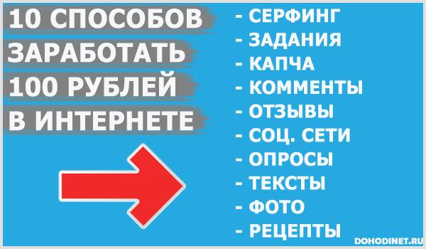 ТОП 10 способов заработать 100 рублей в Интернете