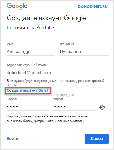 Форма создания аккаунта в Google