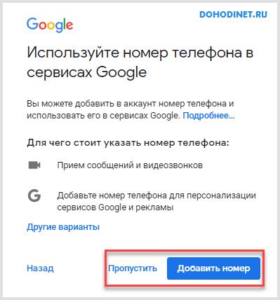 Синхронизация номера телефона с сервисами Google