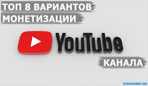Варианты монетизации Ютуб канала