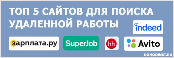 Сайты для поиска удаленной работы в Интернете