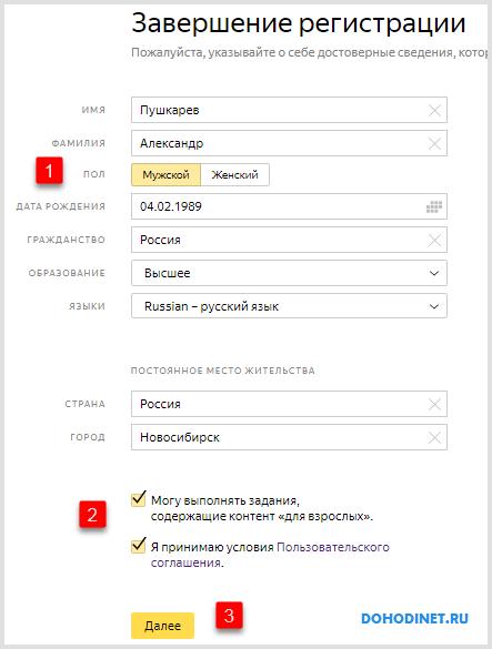 Форма завершения регистрации в Толоке